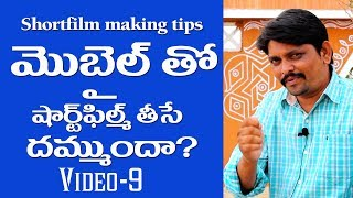 how to make short films with mobile in telugu - YOUTUBE