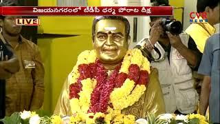 Nara Lokesh speech in Dharma Porata Deeksha | Vizianagaram | CVR News - CVRNEWSOFFICIAL