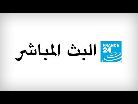 فرانس 24 البث المباشر – الأخبار الدولية على مدار الساعة - اتفرج تيوب