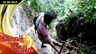 Thervai Thedi 20-08-2015 – Puthiya Thalaimurai Tv Show