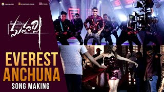 Everest Anchuna Song Making - Maharshi - Mahesh Babu, PoojaHegde || Vamshi Paidipally || DSP - DILRAJU
