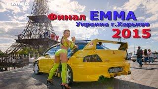 Финал ЕММА Украина 2015 и Кубок ЕММА г.Харьков 12-13.09.2015