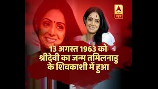 Know the story of Bollywood's Chandani whose sudden demise shocks the world - ABPNEWSTV