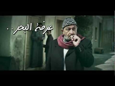 Arafa El Bahr - Titles  تيتر- عرفة البحر - صوت وصوره لايف