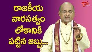రాజకీయ వారసత్వం - లోకానికి పట్టిన జబ్బు | Garikapati Narasimha Rao | TeluguOne - TELUGUONE