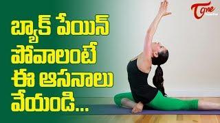 బ్యాక్ పేయిన్ పోవాలంటే  ఈ ఆసనాలు  వేయండి| Yoga For Back Pain Relief Quickly | TeluguOne - TELUGUONE