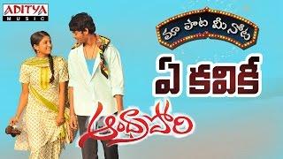 "Ye Kaviki Song With Telugu Lyrics || ""మా పాట మీ నోట"" || Aakash Puri, Ulka Gupta - ADITYAMUSIC"