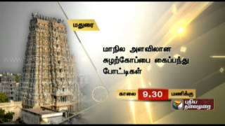 Today's Events in Chennai Tamil Nadu 24-07-2014 – Puthiya Thalaimurai tv Show