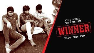 Winner Short Film || Telugu Short Films 2019 || FTIH Film School - YOUTUBE