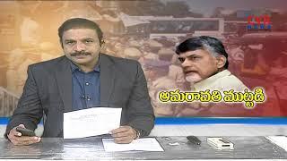 అమరావతి ముట్టడి | High Tension In Amaravati Over Farmers Protest | Chalo Assembly | CVR News - CVRNEWSOFFICIAL