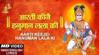 शनिवार SPECIAL भजन I आरती कीजै हनुमान लला की Aarti Keejei Hanuman Lala Ki I Hindi English Lyrics - TSERIESBHAKTI