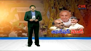 ఆపరేషన్ మోడీ..| CM Chandrababu Naidu to meet Deve Gowda, Kumaraswamy in Bangalore Today | CVR News - CVRNEWSOFFICIAL