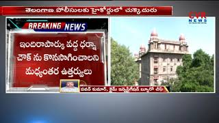 High Court Shock to Telangana Police over Dharna Chowk | CVR News - CVRNEWSOFFICIAL