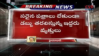 సైఫాబాద్ లో రూ 7.7 కోట్ల నగదు స్వాధీనం | Police Seize 7.7 crore Hawala Money at Hyderabad | CVR NEWS - CVRNEWSOFFICIAL