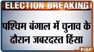 Elections 2019: Bengal में चुनाव के दौरान ज़बरदस्त हिंसा TMC-Congress के बीच झड़प और बमबाज़ी, 1 की मौत - INDIATV