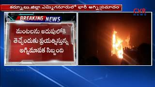 Massive Fire Mishap At Yemmiganur | Worth of 50 lakh was Destroyed  | Kurnool District | CVR NEWS - CVRNEWSOFFICIAL