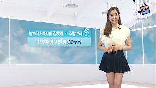 [날씨정보] 07월 14일 17시 발표