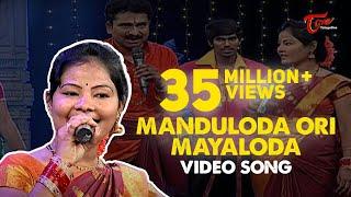 Manduloda Ori Mayaloda Song | Popular Telugu Folk Songs | by Jangi Reddy, Sunitha - TELUGUONE