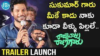 సుకుమార్ గారు మీకే కాదు నాకు కూడా వీళ్ళు పిల్లలే -Sundeep ||Raja Varu Rani Garu Movie Trailer Launch - IDREAMMOVIES