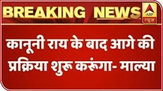 'My legal team will review the judgment', says Vijay Mallya - ABPNEWSTV