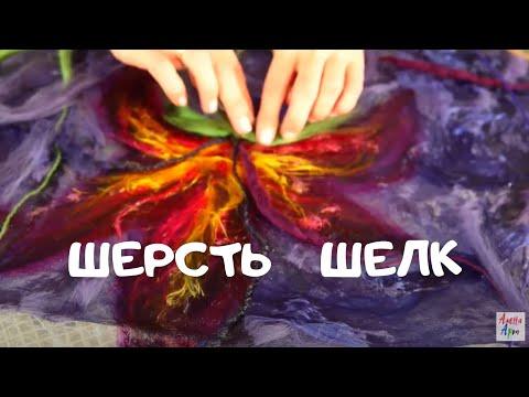 Мастер-класс по валянию палантина с цветами, нунофелтинг