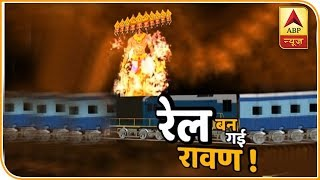 Exclusive:ABP News reaches the track in Amritsar where Dussehra's biggest mishap happened - ABPNEWSTV