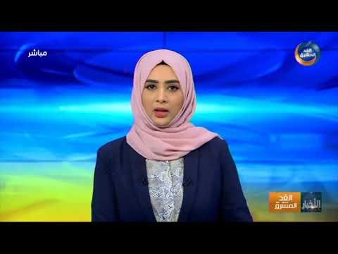 نشرة أخبار الثالثة مساءً |  الانتقالي في القطن يحتفي بذكرى عيد الاستقلال بفعالية تراثية (3 ديسمبر)