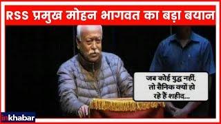 RSS प्रमुख मोहन भागवत का बड़ा बयान 'बिना युद्ध के हमारे जवान शहीद हो रहे हैं' - ITVNEWSINDIA