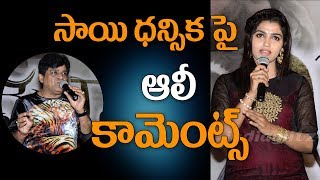 Ali Funny Satires On Heroine | Mela Movie Press Meet || Sai Dhanshika - IGTELUGU