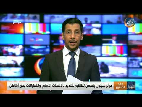 موجز أخبار الثانية مساءً | وصول أول وفود الحجاج اليمنيين إلى السعودية (22 يوليو)