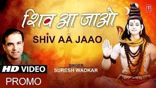 Shiv Aa Jaao I Shiv Prayer Bhajan I SURESH WADKAR I Hindi English Lyrics I PROMO Video,Shiv Sadhna - TSERIESBHAKTI