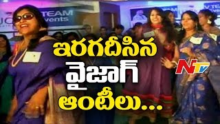 Kitty Party Celebrations in Vizag || NTV - NTVTELUGUHD