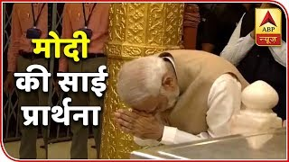 PM Narendra Modi offers prayer at Shirdi's Sai Baba Temple - ABPNEWSTV