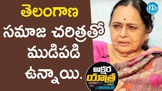 అవన్నీ తెలంగాణ సమాజ చరిత్రతో ముడిపడి ఉన్నాయి - Sujatha Reddy || Akshara Yathra With Dr Mrunalini - IDREAMMOVIES
