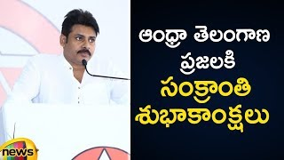 Pawan Kalyan Makar Sankranti Wishes to AP and Telangana People | Pawan Kalyan Latest News |MangoNews - MANGONEWS