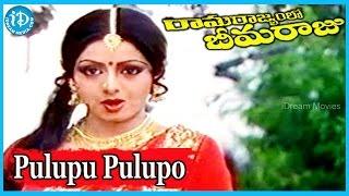 Pulupu Pulupo Song - Ramarajyamlo Bheemaraju Movie Songs - Chakravarthy Songs, Krishna, Sridevi - IDREAMMOVIES