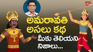 Real Story of Amaravathi | Nadiminti Narsinga Rao | TeluguOne - TELUGUONE