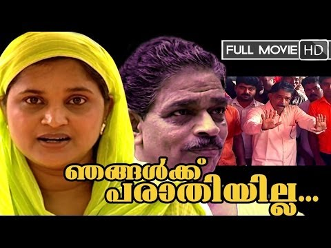 Njangalkku Parathiyilla Malayalam Full Movie High Quality