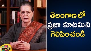 Sonia Gandhi Appeals to People to Vote for Prajakutami |Sonia Gandhi latest News |TelanganaElections - MANGONEWS