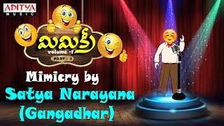 Satyanarayana (Gangadhar) Mimicry Vol-1 (Part-3)   Telugu Comedy Jokes - ADITYAMUSIC