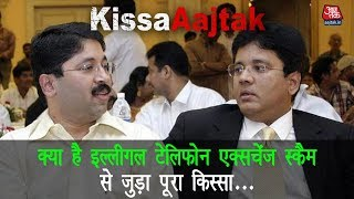 Dayanidhi Maran and Illegal Telephone Exchange Scam Explained - AAJTAKTV