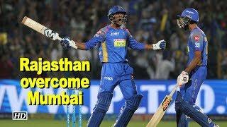 IPL 2018   Rajasthan overcome Mumbai by 3 wickets, jump to 5th spot - IANSINDIA
