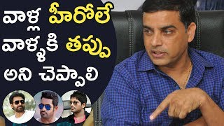 Producer Dil Raju Superb Explanation About Fan Wars In Tollywood | TFPC - TFPC