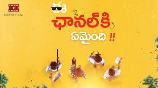 E Channel Ki Emaindhi   Telugu Short Film 2018   The Benefitshow - YOUTUBE