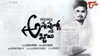 Annapurna Gari Abbai | Latest Telugu Short Film 2018 | Directed by Sravan Giridhar | TeluguOne - TELUGUONE
