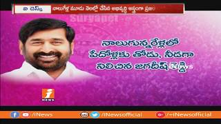 జన నేత జగదీష్ రెడ్డి | Special Story On Jagadish Reddy Development Works In Suryapet | iNews - INEWS