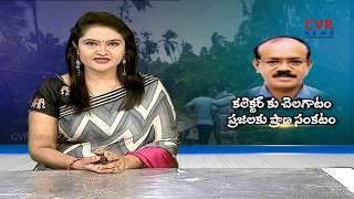 కలెక్టర్ కు చెలగాటం ప్రజలకు ప్రాణ సంకటం : Titli Cyclone Effect in Srikakulam District | CVR News - CVRNEWSOFFICIAL