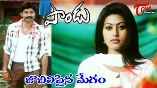 Pandu Movie Songs    Jabilipayina Megham Video Song    Jagapati Babu, Sneha - TELUGUONE