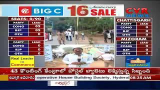 Counting Begins In Khammam For Telangana Assembly Elections | CVR News - CVRNEWSOFFICIAL