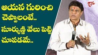 Balakrishna Speech @ LV Prasad's 111th Birth Anniversary | TeluguOne - TELUGUONE